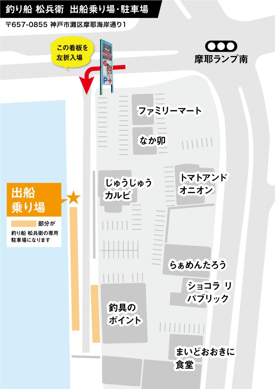 松村渡船 平日出船乗り場・駐車場