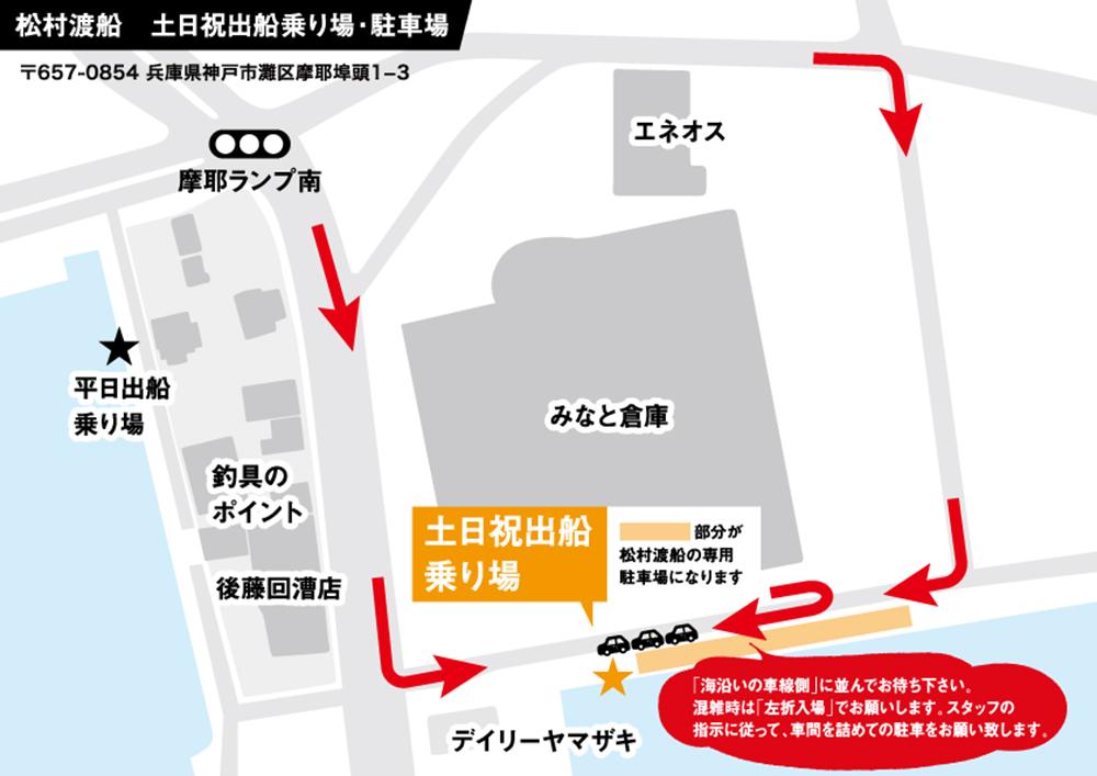 松村渡船 土日出船乗り場・駐車場
