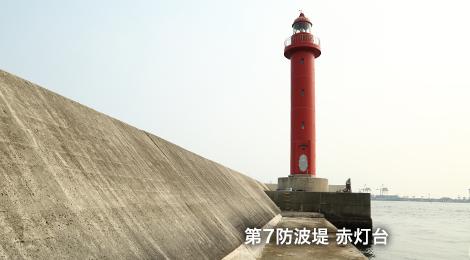 第7防波堤(赤灯台)