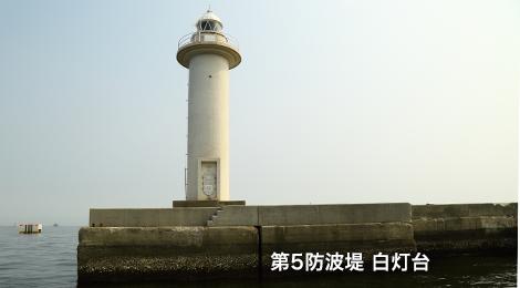 第5防波堤(白灯台)
