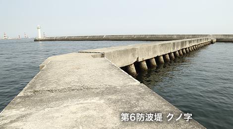 第6防波堤(クノ字)
