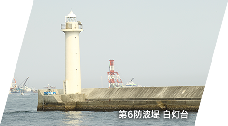 第6防波堤(白灯台)